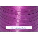 Лента атласная Фиолетовая 0,6 см. Рулон 23 м