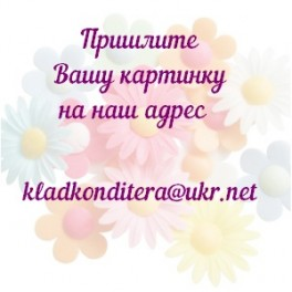 http://konditeram.com/2273-thickbox_default/vafelnaja-kartinka-lubaja-pod-zakaz.jpg